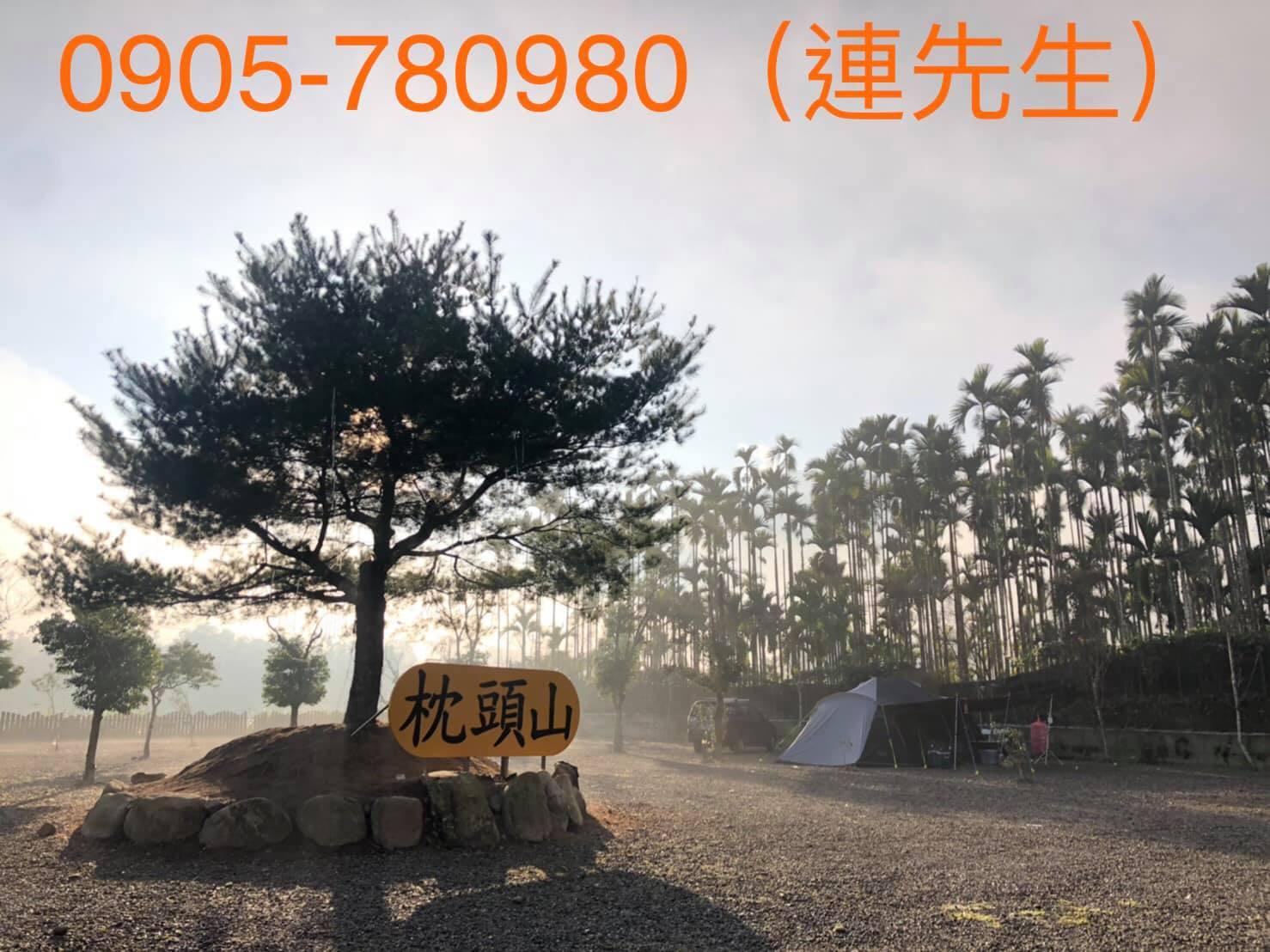 枕頭山露營區愛芝7旅店