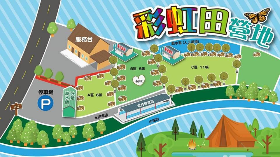彩虹田營地