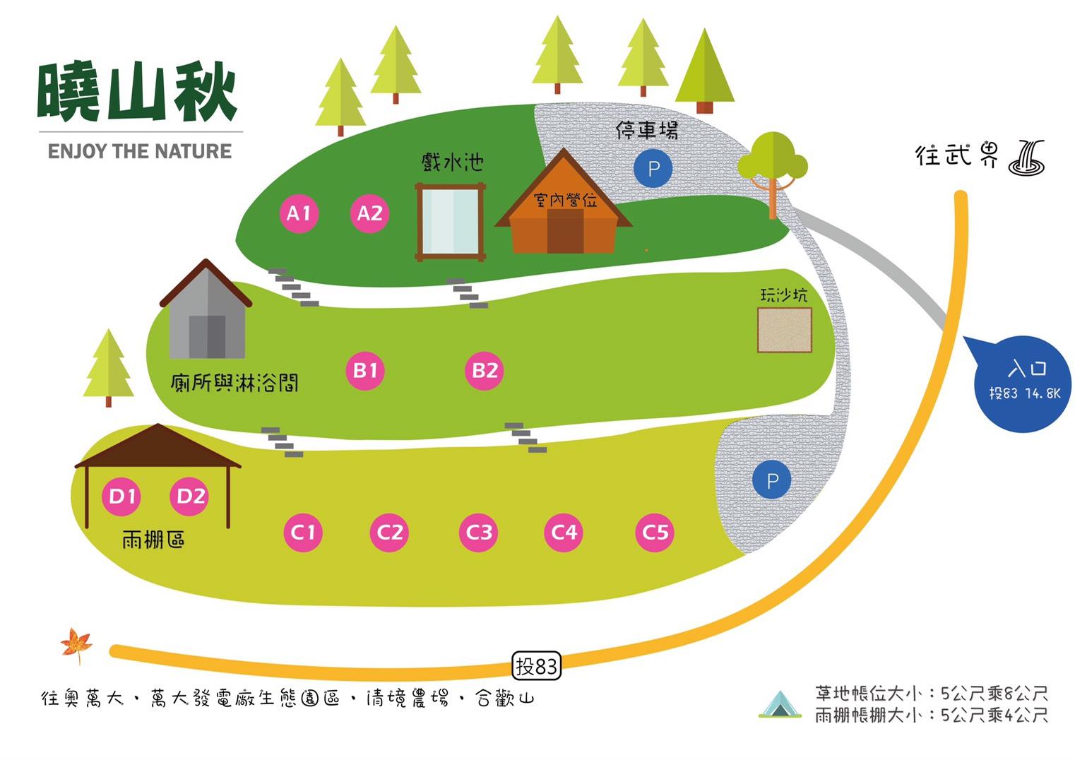 曉山秋親子露營區